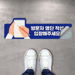 사회적 거리두기 명단작성 바닥 스티커 2샘플4금속시트
