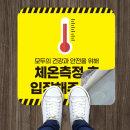 거리두기 체온측정 입장 바닥 스티커 뉴 샘플5금속시트