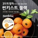 썬키스트 블랙라벨 고당도 오렌지 중과 24개입 4.6kg