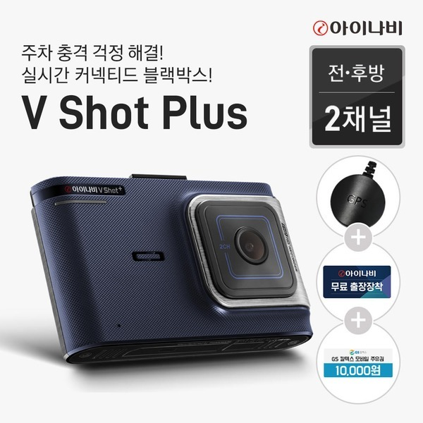 블랙박스 V-SHOT PLUS 32G GPS안테나+무료장착