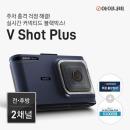 블랙박스 V Shot Plus 32GB 커넥티트 패키지+무료장착
