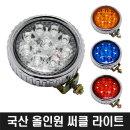 12/24V 프리볼트 LED안개등 써치라이트_SJ 606/경광등