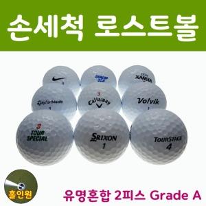 골프 공 로스트볼 유명2피스 A등급40개외 건조 특판