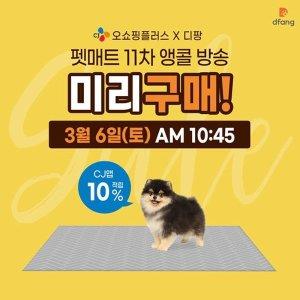 CJ앱 10%적립  강아지매트1위/소형견용 디팡 러그형 1장