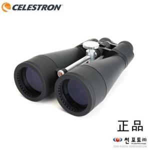 셀레스트론 SKYMASTER 20x80 고급 쌍안경