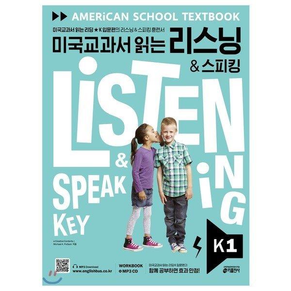 미국교과서 읽는 리스닝   스피킹 Listening   Speaking Key K 1 : 미국교과서 읽는 리딩 K 입문편...