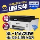 SL-T1672DW 정품무한 잉크젯 복합기 잉크포함 트레이