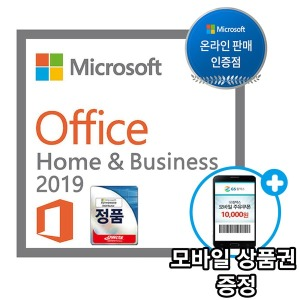 Office 2019 Home Business ESD 기업용 / 오피스2019.