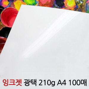 UB포토 사진인화지/인화지 210g A4 100매 광택인화지
