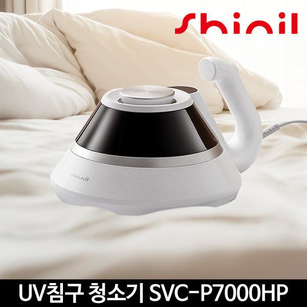 신일 가정용 UV 열풍살균 침구 청소기 SVC-P7000HP