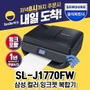 SL-J1770FW 삼성잉크젯복합기 팩스 잉크포함 민원24