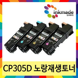 CP305D 노랑 재생 DocuPrint CM305DF CT201635 제록스