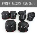 인라인보호대 6종 - L KC인증 무릎보호대 팔꿈치보호대