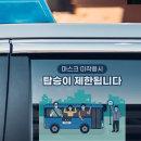 마스크 착용 택시 차량 안내문 거리두기스티커 150x100