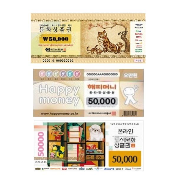 컬쳐랜드(카드가능) 문화상품권5만원(실시간발송)