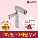 공기청정기/정수기렌탈 모음 최대 20만원 + 3개월 무료