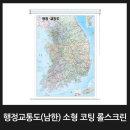 행정교통도(남한) 소형 코팅 롤스크린 / 대한민국지도