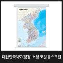 대한민국지도(행정) 소형 코팅 롤스크린 / 우리나라