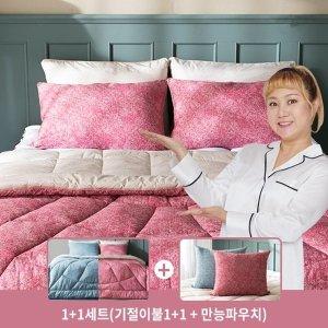박나래  기절이불 1+1 세트_슈퍼싱글