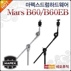 (현대Hmall) 마펙스드럼하드웨어  Mapex Boom Arm Mars B60 / B60EB 붐 암/붐 심벌 홀더/베이스 드럼/부품