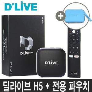딜라이브 플러스 UHD 셋톱박스 H5 파우치 제공