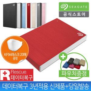 외장하드 2TB 레드 New Backup Plus +KF94마스크증정+