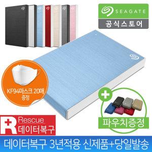 외장하드 2TB 블루 New Backup Plus +KF94마스크증정+