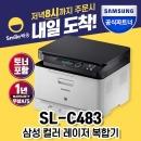 SL-C483 레이저복합기 삼성복합기 토너포함 민원24