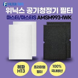 위닉스 마스터 마스터S AMSM993-IWK 필터 호환 H13