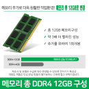 메모리 총 12GB로 변경 D515UA 구매시적용