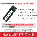 Nvme SSD 1TB로 변경(개봉장착) D515UA-전용