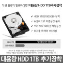 HDD 1TB하드 추가장착 D515UA-전용