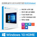 윈도우10 홈 DSP설치(개봉설치) D515UA- 시리즈전용