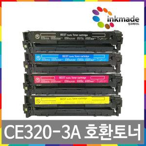 CE320A 검정 호환토너 CP1525N CP1525 CM1415 fn 128A
