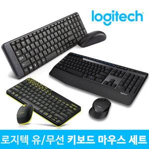(본상품mk120유선)로지텍 유선/무선 키보드마우스세트