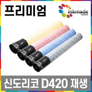 신도리코 D420 검정재생토너 D421 D422 CM2071 CM3031