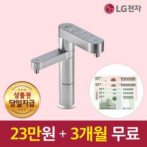 공기청정기/정수기렌탈 모음 최대 23만원 + 3개월 무료