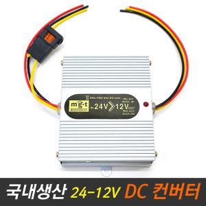 DC 컨버터 24V-12V 카오디오 12V 다운 컨버터 인버터