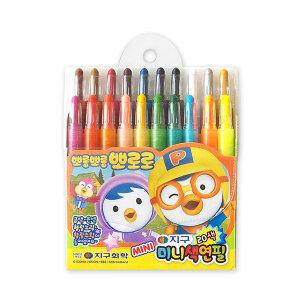 지구 뽀로로 미니 색연필 20색 미니사이즈