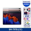 갤럭시탭S7+ LTE 256G SM-T975 브론즈 태블릿PC