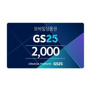 GS25 모바일금액권 2천원권