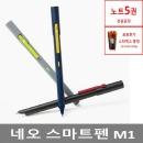 네오스마트펜 M1 NWP-F50(블랙) (N노트 5권증정)