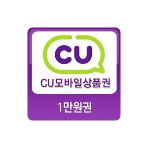 CU 모바일금액권 1만원권
