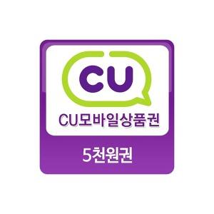 CU 모바일금액권 5천원권