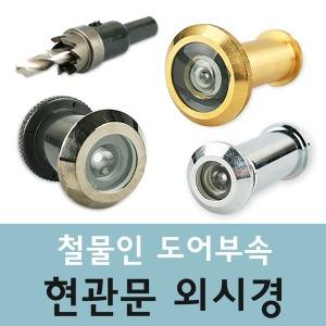 철물인 현관문 외시경 도어뷰 현관보안 부속 투시경