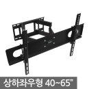 벽걸이TV브라켓 티비거치대 상하좌우40-65인치용 2622