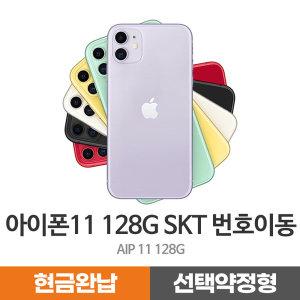 애플 아이폰11 128G SKT 번호이동 현금완납 선택약정
