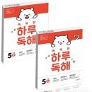 (PROMO)똑똑한 하루 독해 5단계 세트 (A+B 전2권) / 초등4-초등5 천재교육