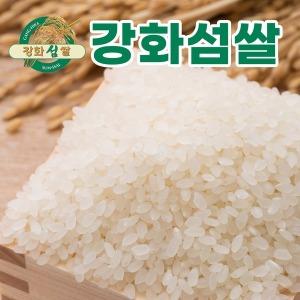 강화섬쌀 2020년햅쌀 10kg+10kg/현미찹쌀/찹쌀/쌀눈쌀