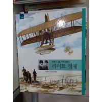 웅진씽크빅 라이트형제 비행의꿈을이룬발명가 중고책